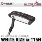 【限定復刻】オデッセイ パター WHITE RIZE ix #1SH 【34インチ/ホワイトライズ】【送料無料】【メール便不可】【ラッピング不可】