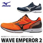 MIZUNO ランニングシューズ WAVE EMPEROR2(ウエーブエンペラー2) J1GA1776 【メンズ/男性用】【メール便不可】【ラッピング不可】