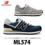 new balance スニーカー ML574 D 【UNISEX/男女共通】【カラー/サイズ選択式】【メール便不可】【ラッピング不可】