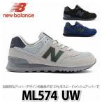 ニューバランス シューズ ML574 D 【UWA/UWB/UWC】【UNISEX/男女共通】【カラー3色】【サイズ22.5-27.0cm】【メール便不可】