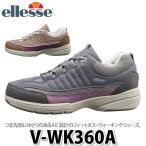 ショッピングウォーキングシューズ ellesse(エレッセ) ウォーキングシューズ V-WK360A(メール便不可)(ラッピング不可)