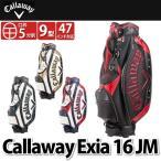 キャロウェイ キャディバッグCallaway Exia 16 JM 【カラー4色】【メール便不可】【ラッピング不可】