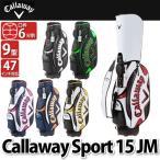 キャロウェイ キャディバッグ Callaway Sport 15 JM 【カラー6色】【メール便不可】【ラッピング不可】