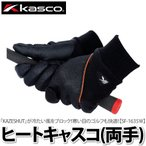(メール便のみ送料無料:5個まで)kasco ゴルフグローブ ヒートキャスコ SF-1635W ブラック(両手)(メンズ/男性用)(サイズ:S/M/L)