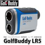 GolF Buddy ゴルフナビ LR5 (0006017034) 【レーザー距離測定器】【メール便不可】