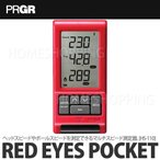 PRGR プロギア ゴルフ計測器 レッドアイズポケット(HS-110) 【メール便不可】【スピード測定・スピードガン】