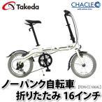 武田産業 自転車 16インチ折りたたみ自転車 CHACLE(チャクル) FDN-CC166AL(ホワイト/グレー) 【メール便不可】【ラッピング不可】