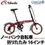 武田産業 自転車 16イ...