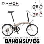 DAHON 20インチ折りたたみ自転車 SUV D6 【メール便不可】【ラッピング不可】