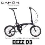DAHON(ダホン) 16インチ折りたたみ自転車 EEZZ D3 (イージー D3) Matt Black 【2017モデル】【メール便不可】【ラッピング不可】