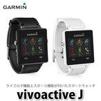 ガーミン GPSスマートウォッチ vivoactiveJ 【ビボアクティブJ/ビヴォアクティブJ】【国内正規品】【メール便不可】