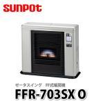 サンポット 石油暖房機 ゼータスイング FF式暖房機 FFR-703SX-O 【メール便不可】【ラッピング不可】