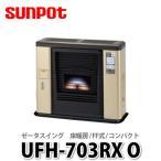 サンポット 石油暖房機 FFコンパクト ゼータスイング ウォームアップ UFH-703RX O 【床暖房内蔵】【メール便不可】【ラッピング不可】