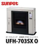 サンポット 石油暖房機 FFコンパクト ゼータスイング クールトップ UFH-703SX O  【床暖房内蔵】【メール便不可】【ラッピング不可】