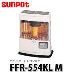 サンポット 石油暖房機 カベック FFコンパクト FFR-554KL M(ホワイト) 【メール便不可】【ラッピング不可】