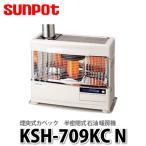 サンポット 石油暖房機 カベック 煙突式暖房機 KSH-709KC N(ホワイト) 【メール便不可】【ラッピング不可】