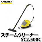 ケルヒャー スチームクリーナー SC2.500C (1512-3530) 【送料無料】【メール便不可】【ラッピング不可】