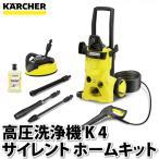 東日本地区用(高圧洗浄機)ケルヒャー(KARCHER) 高圧洗浄機 K4 サイレント ホームキット 50Hz (1.601-842.0)(ラッピング不可)(メール便不可)