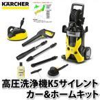 【高圧洗浄機】ケルヒャー(KARCHER) K5 サイレント カー&ホームキット 60Hz (1.601-943.0) 西日本地区用 【ラッピング不可】【メール便不可】