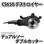 (のこぎり)デュアルソー ダブルカッター CS650 DUS006KD(ラッピング不可)(メール便不可)