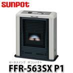 (石油暖房機)サンポット ゼータス イング コンパクト FF式石油ストーブ (FF輻射式) FFR-563SX P1(ラッピング不可)(メール便不可)
