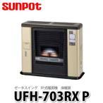(石油暖房機)サンポット ゼータスイング ウォームトップ FF式石油ストーブ (FF式床暖) UFH-703RX P(ラッピング不可)(メール便不可)