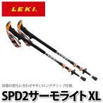 LEKI(レキ) トレッキングポール SPD2 サーモライトXL(335オレンジ)[1300317]【メール便不可】