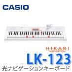 【送料無料】 CASIO [カシオ] 光ナビゲーションキーボード LK-123 【メール便不可】【ラッピング不可】