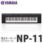 ヤマハ キーボード NP-11(NP11) piaggero(ピアジェーロ) 【61鍵盤】【メール便不可】【ラッピング不可】
