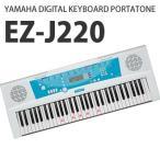 【送料無料】ヤマハ(YAMAHA) 電子キーボード PORTATONE(ポータトーン) EZ-J220 【61鍵盤】【メール便不可】
