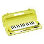 沖縄離島不可 鍵盤ハーモニカ ピアニカ ケース バッグ ホース 32鍵 メロディオン キョーリツ P3001-32K YW イエロー (メーカー直送)(ラッピング不可)