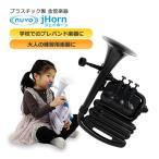 楽器 おもちゃ 初心者 練習用 プラスチック 管楽器  jHorn ジェイホーン 黒 NUVO ヌーボ N610JHBBK 防水 Bb調/C調 (ラッピング不可)