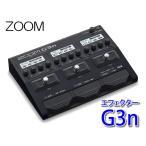 【送料無料】 ZOOM (ズーム) エフェクター G3n【メール便不可】