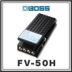 (送料/540円)BOSS(ボス) FV-50H フット ボリュームペダル(メール便不可)