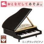 【納期:1月下旬以降入荷】KAWAI(カワイ) トイピアノ 1106 ミニグランドピアノ【メール便不可】