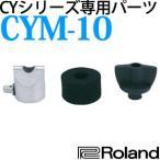 【送料/540円】 ローランド 【パーツ】 CYM-10 CYシリーズ専用パーツ 【メール便不可】