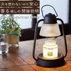 (キャンドルウォーマー) 香る照明 カメヤマキャンドル J3610000BK ブラック キャンドルウォーマーランプミニ アロマキャンドル 照明 キャンドルスタンド