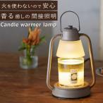 カメヤマキャンドル キャンドルウォーマー  J3610000GR  グレー (ビンテージトープ) 香る照明 (キャンドルウォーマーランプミニ)ウオーマー
