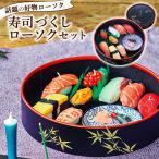 (進物ローソクセット) 寿司づくしキャンドルギフトセット 96270000 カメヤマキャンドル お供え お仏壇 好物ローソク ギフト お彼岸 お盆