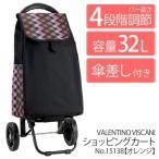 VALENTINO VISCANI 4段調節 ショッピングカート(オレンジ) 15138 / 17【シルバーカー】【メール便不可】【ラッピング不可】