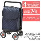 VALENTINO VISCANI 4輪キャリーショッピングカート(紺) 15176 / 03【シルバーカー】【メール便不可】【ラッピング不可】