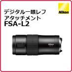 【送料無料】 ニコン(Nikon) EDGフィールドスコープ専用 デジタル一眼レフカメラ アタッチメント FSA-L2[メール便不可]