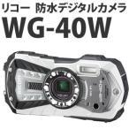 リコー RICOH WG-40W ホワイト 防水・防塵・耐衝撃 デジタルカメラ (Wi-Fi搭載モデル) 【メール便不可】