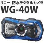 リコー RICOH WG-40W ブルー 防水・防塵・耐衝撃 デジタルカメラ (Wi-Fi搭載モデル) 【メール便不可】