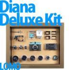 LOMO トイカメラ Diana Deluxe Kit [フィルムカメラ][メール便不可]