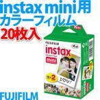 富士フィルム(FUJIFILM) チェキフィルム インスタントカラーフィルム instax mini 20枚(10枚入りx2パック)WW2 (メール便不可)