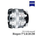 カールツァイス 交換レンズ Biogon T*2.8/28 ZM(SV)(メール便不可)