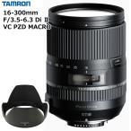 【国内正規品】 タムロン 16-300mm F/3.5-6.3 Di II VC PZD MACRO B016E キヤノン用 高倍率ズームレンズ 【メール便不可】