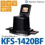 (送料無料)ケンコートキナー フィルムスキャナ KFS-1420BF(メール便不可)(ラッピング不可)