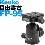 【送料/540円】 Kenko(ケンコー) 【自由雲台】 FP-95[メール便不可]